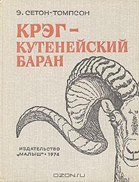 Крэг - кутенейский баран