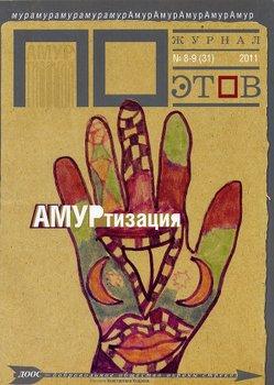 АМУРтизация. Журнал ПОэтов № 8-9 2011 г.