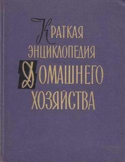 Краткая энциклопедия домашнего хозяйства. Том 1. Буквы А - Н.