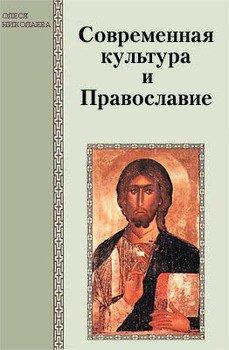 Современная культура и Православие