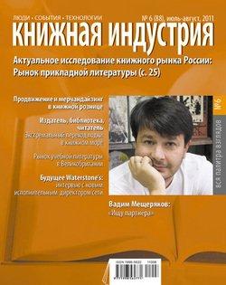 Книжная индустрия №06 2011