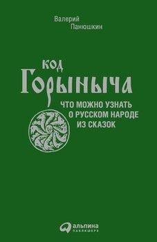 Код Горыныча. Что можно узнать о русском народе из сказок