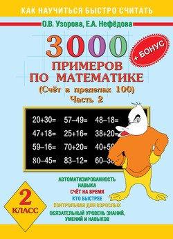 3000 + бонус примеров по математике. Счет в пределах 100. 2 класс. Часть 2