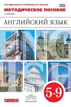 Методическое пособие к учебникам О. В. Афанасьевой, И. В. Михеевой «Английский язык». 5–9 класс