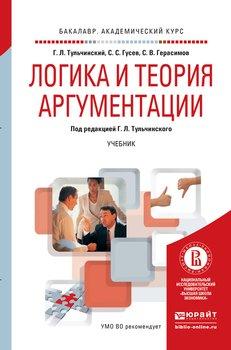 учебник логика и теория аргументации