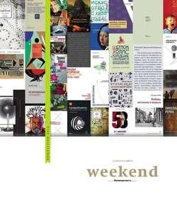 КоммерсантЪ Weekend 40-2015
