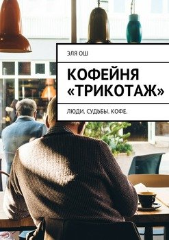 Кофейня «Трикотаж»