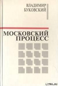 Московский процесс