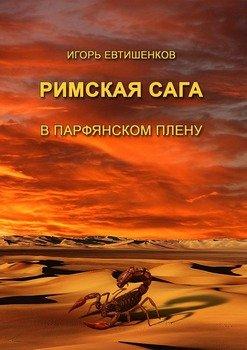 Римскаясага. Том III. Впарфянском плену