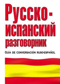 Русско-испанский разговорник