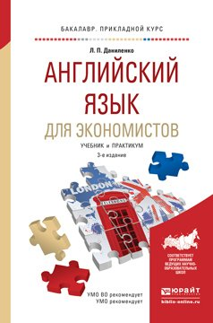 Английский язык для экономистов 3-е изд., испр. и доп. Учебник и практикум для прикладного бакалавриата