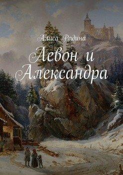 Левон и Александра