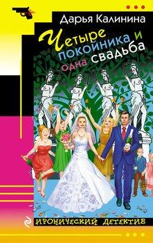 Четыре покойника и одна свадьба