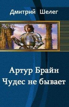 Артур Брайн.Чудес не бывает