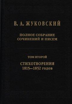 Полное собрание сочинений и писем. В 20 томах. Том 2. Стихотворения 1815–1852 гг.