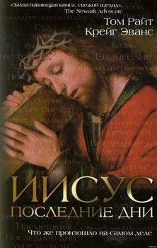 Ииисус: последние дни