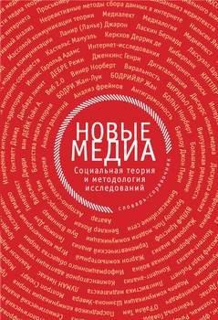 Новые медиа. Социальная теория и методология исследований