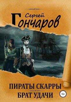 Пираты Скарры. Брат Удачи