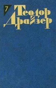 Собрание сочинений в 12 томах. Том 7