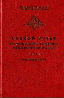 Боевой устав по подготовке и ведению общевойскового боя. Часть 2: Батальон, рота