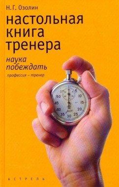Настольная книга тренера: Наука побеждать