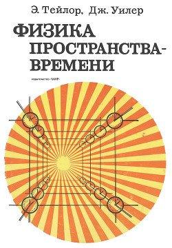 Физика пространства - времени