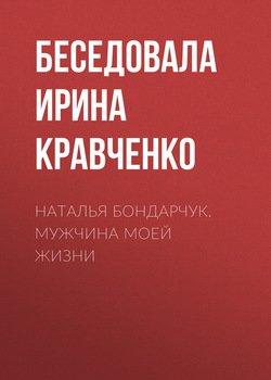 Наталья Бондарчук. Мужчина моей жизни