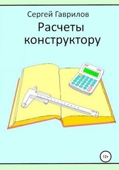 Расчеты конструктору