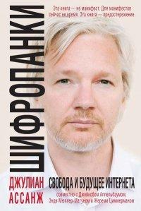 Шифропанки: свобода и будущее Интернета