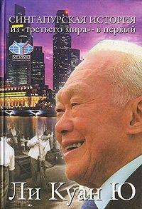 Сингапурская история. Из «третьего мира» – в первый