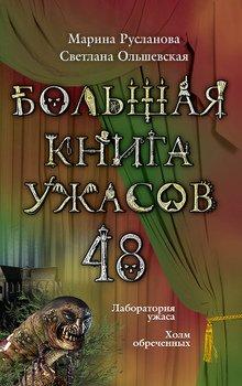 Большая книга ужасов – 48