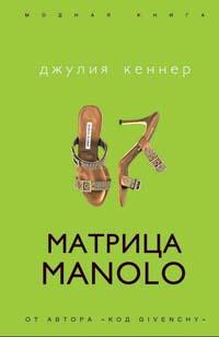 Матрица Manolo