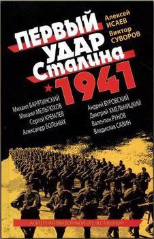 Первый удар Сталина 1941