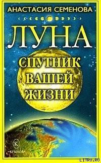 Луна – спутник вашей жизни