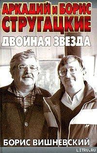 Аркадий и Борис Стругацкие - Двойная звезда