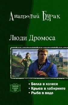 Люди Дромоса. Трилогия