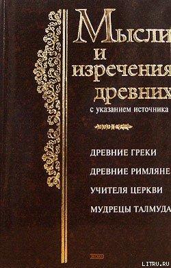 Мысли и изречения древних с указанием источника