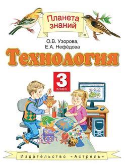 Технология. 3 класс