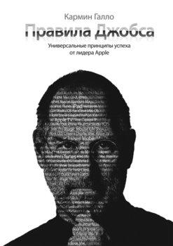 Правила Джобса. Универсальные принципы успеха от основателя Apple