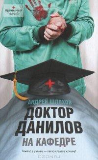 Кафедра - Грекова Ирина, читать онлайн, скачать книгу