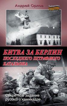 Битва за Берлин последнего штрафного батальона