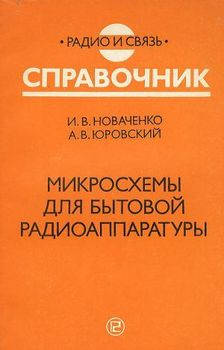 Микросхемы для бытовой радиоаппаратуры - издание второе.1996 год.