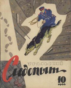 Журнал Уральский следопыт 1966г. №10