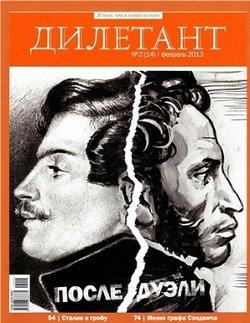 Журнал Дилетант № 3 за 2013 г.