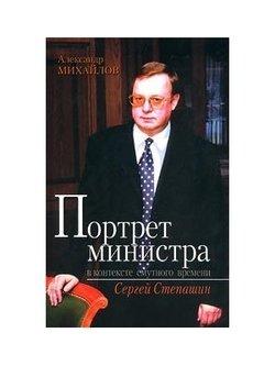Портрет министра в контексте смутного времени: Сергей Степашин