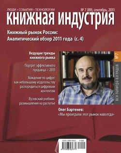 Книжная индустрия №07 2011