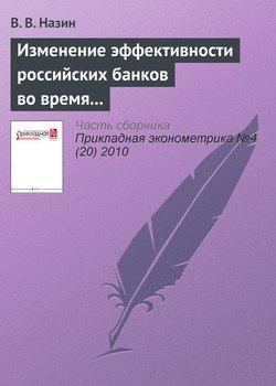 Изменение эффективности российских банков во время кризиса. Непараметрическая оценка