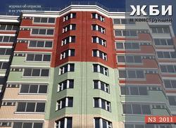 Журнал «ЖБИ и конструкции» №3/2011