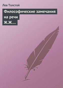Книга Философические замечания на речи Ж.Ж. Руссо