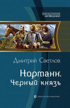 Александр мазин варяжская правда: варяг. Место для битвы. Князь.